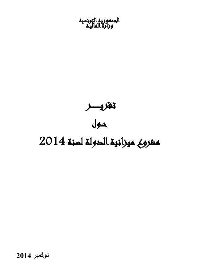 الجمهورية التونسية وزارة الماليــة  تقري ـ ـ ـ ـ ــر حــول مشروع ميزانية الدولة لسنة 2014  نوفمبر 2014