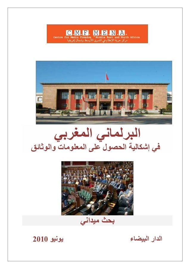 Rapport parlementaires et accès à l'information en arabe