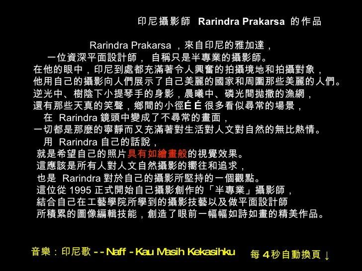 Photo album  每 4 秒自動換頁 ↓ 音樂:印尼歌 --Naff -Kau Masih Kekasihku 印尼攝影師  Rarindra Prakarsa  的作品  Rarindra Prakarsa ,來自印尼的雅加達, 一...