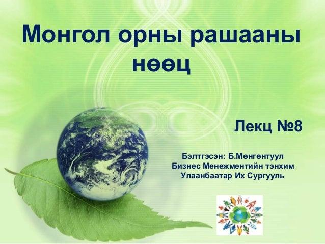 Монгол орны рашааны нөөц Лекц №8 Бэлтгэсэн: Б.Мөнгөнтуул Бизнес Менежментийн тэнхим Улаанбаатар Их Сургууль