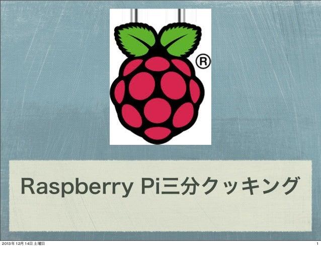 Raspberry Pi三分クッキング 2013年 12月 14日 土曜日  1