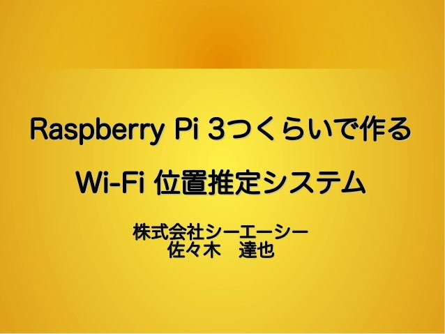 Raspberry Pi 3つくらいで作る Wi-Fi 位置推定システム