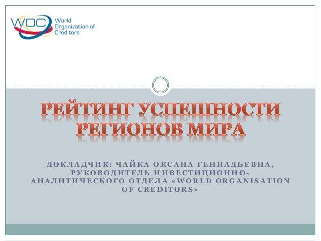 Оксана Чайка «Рейтинг успешности регионов мира»