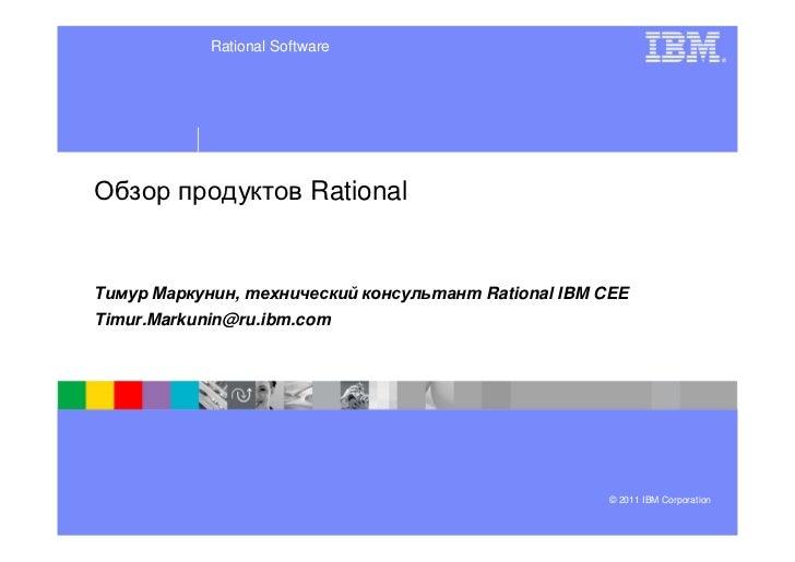 Обзор продуктов IBM Rational