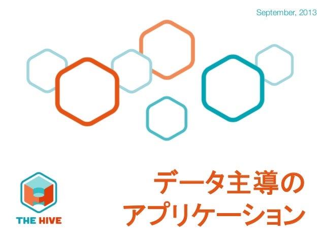 Data-Driven Applications September, 2013 データ主導の アプリケーション