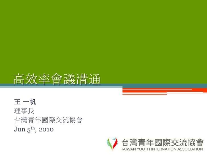 高效率會議溝通王 一帆理事長台灣青年國際交流協會Jun 5th, 2010