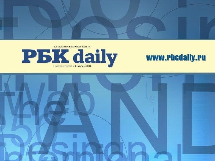 О проектеwww.rbcdaily.ruмедийный проект, рассчитанный на бизнес-аудиторию.Ежедневная аналитическая газета «РБК daily» явля...