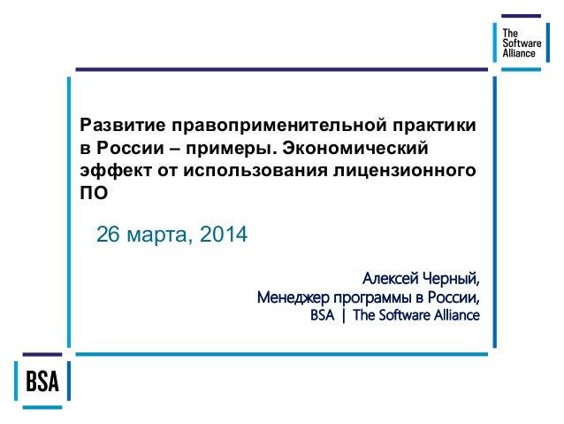 26 марта, 2014 Развитие правоприменительной практики в России – примеры. Экономический эффект от использования лицензионно...