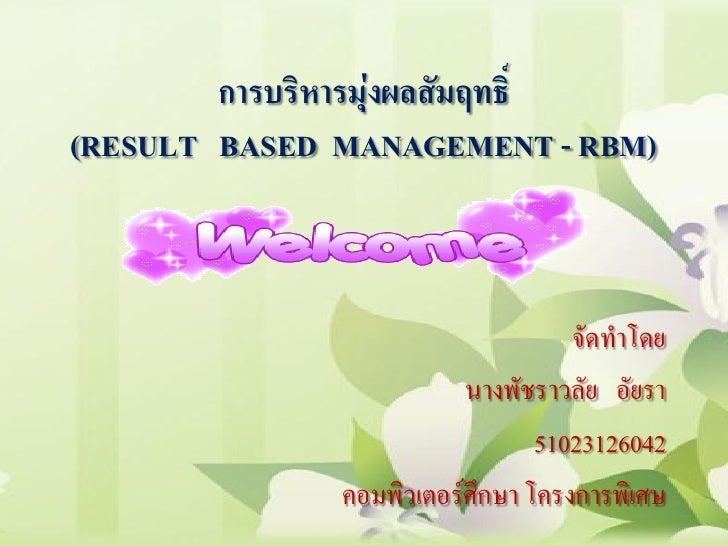 การบริหารมุ่งผลสัมฤทธิ์(RESULT BASED MANAGEMENT - RBM)                                   จัดทาโดย                         ...