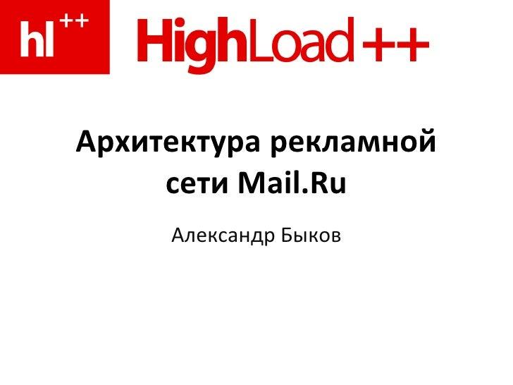 Архитектура рекламной сети Mail.Ru Александр Быков
