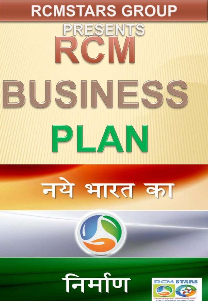 RCMSTARS GROUP PRESENTS<br />RCM <br />BUSINESS<br />PLAN<br />