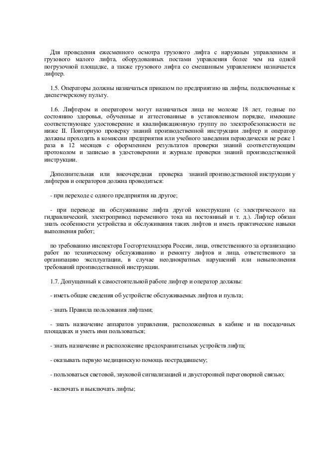 Рд 10-360-00 Типовая Инструкция Лифтера По Обслуживанию Лифтов - фото 4