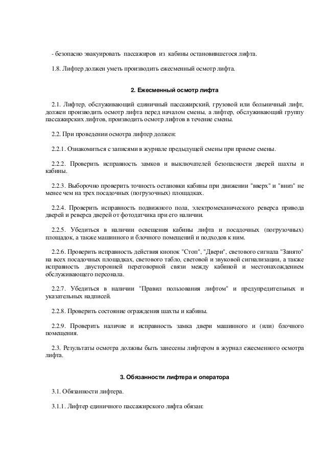 Рд 10-360-00 Типовая Инструкция Лифтера По Обслуживанию Лифтов - фото 5