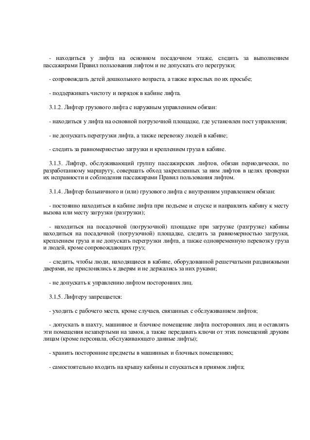 Рд 10-360-00 Типовая Инструкция Лифтера По Обслуживанию Лифтов - фото 7