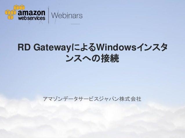 Rd gatewayによるwindowsインスタンスへの接続