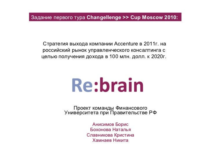 CL Moscow 2010 >> RUS >> Finalist >> Re:Brain (кейс 1 тура)