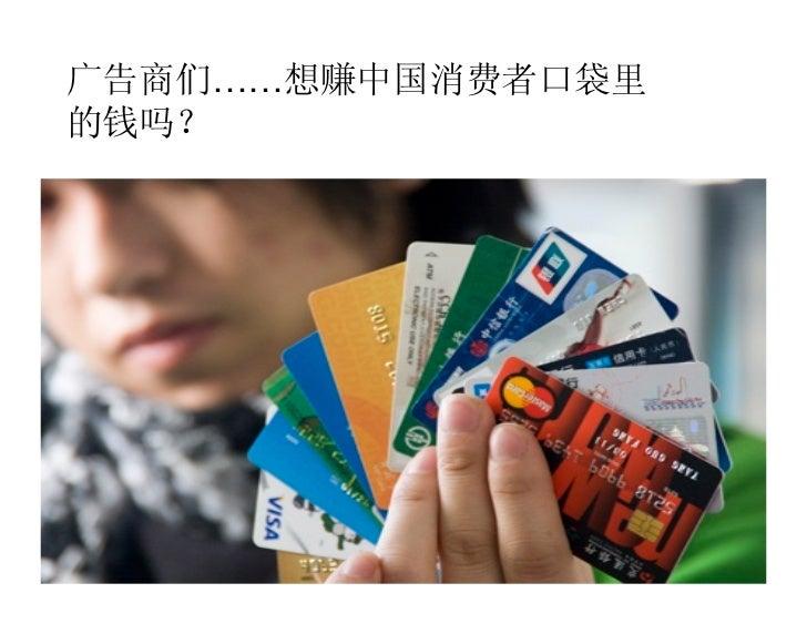 广告商们……想赚中国消费者口袋里的钱吗?