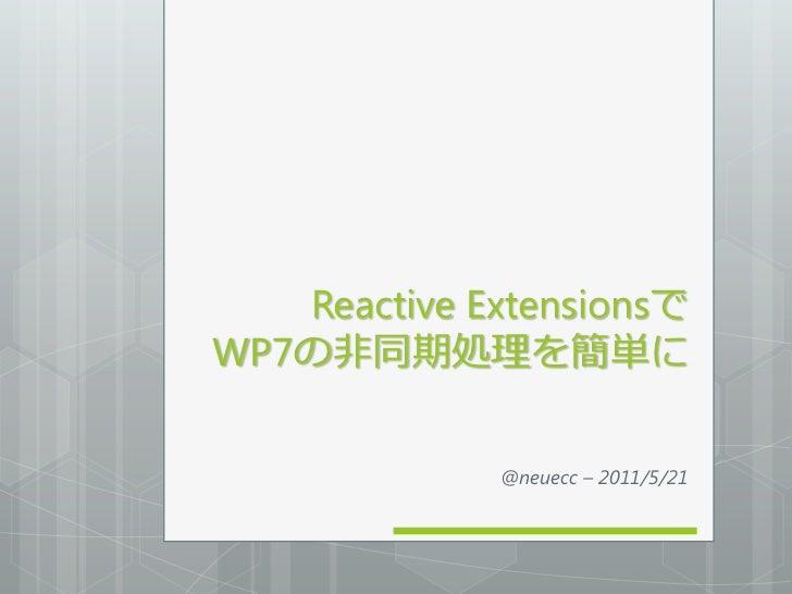Reactive ExtensionsでWP7の非同期処理を簡単に             @neuecc – 2011/5/21