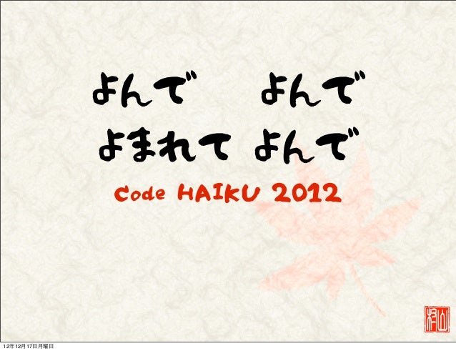 よんで  よんで               よまれて よんで               Code HAIKU 201212年12月17日月曜日