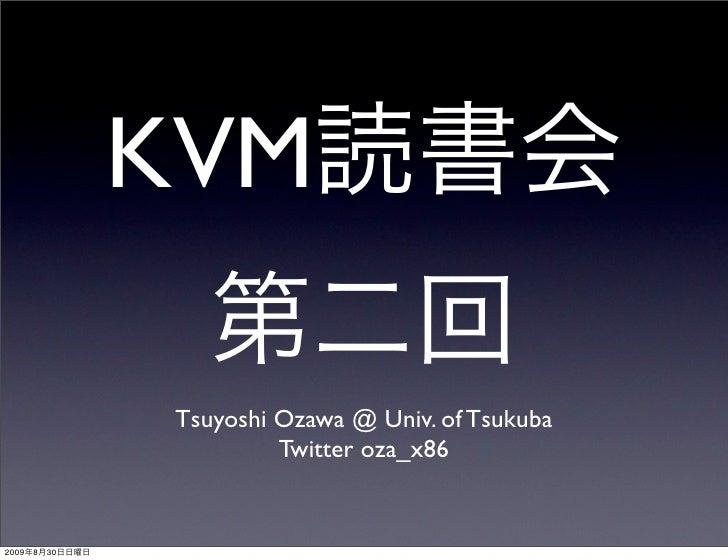 KVM                  Tsuyoshi Ozawa @ Univ. of Tsukuba                          Twitter oza_x86   2009   8   30
