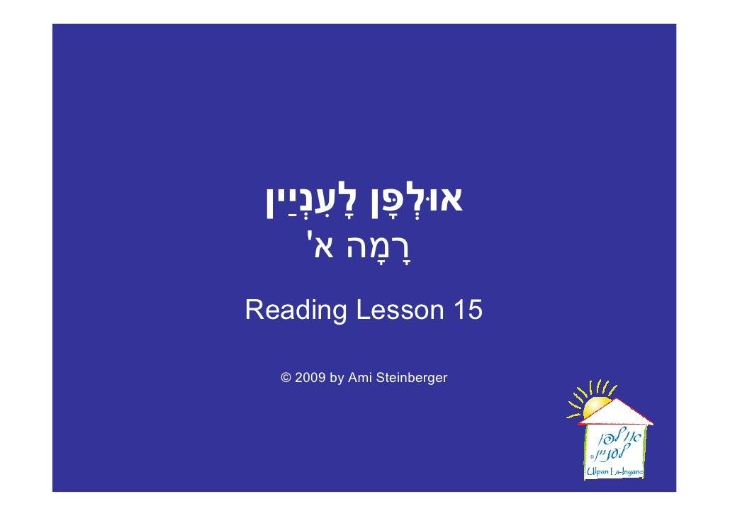 Reading Lesson 15