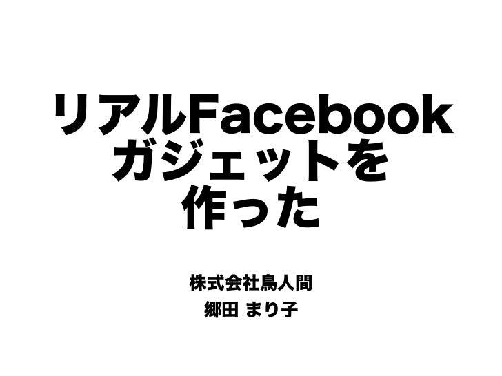 リアルFacebook ガジェットを   作った   株式会社鳥人間    郷田 まり子