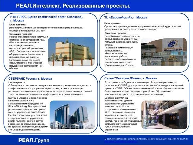 TЦ «Европейский», г. Москва