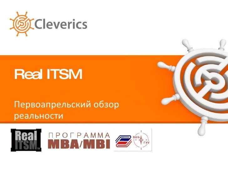 Real ITSM Первоапрельский обзор реальности
