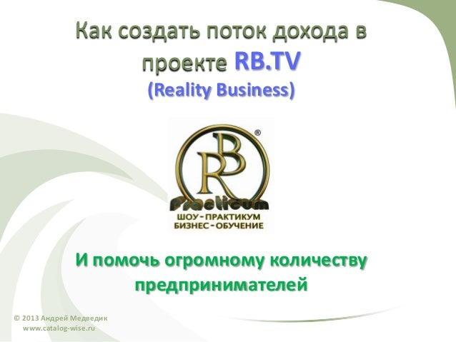 вебинар Reality business №9 (24.01.13)