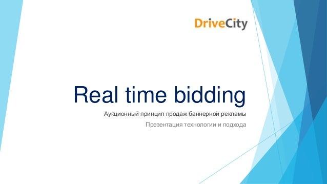Real time bidding Аукционный принцип продаж баннерной рекламы Презентация технологии и подхода