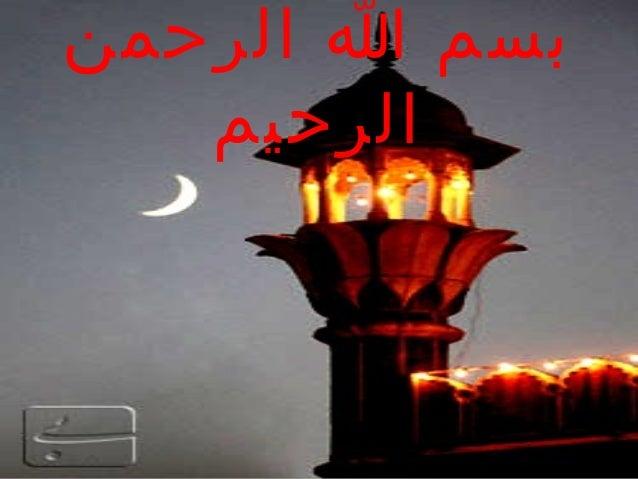 الرحمن ا بسم الرحيم