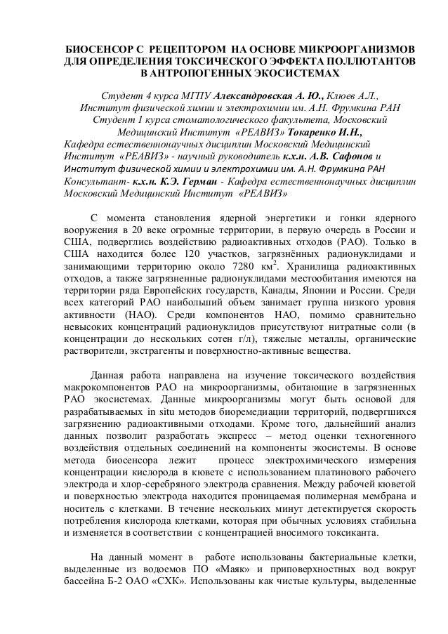 Reaviz 2014-александровская и токаренко самара