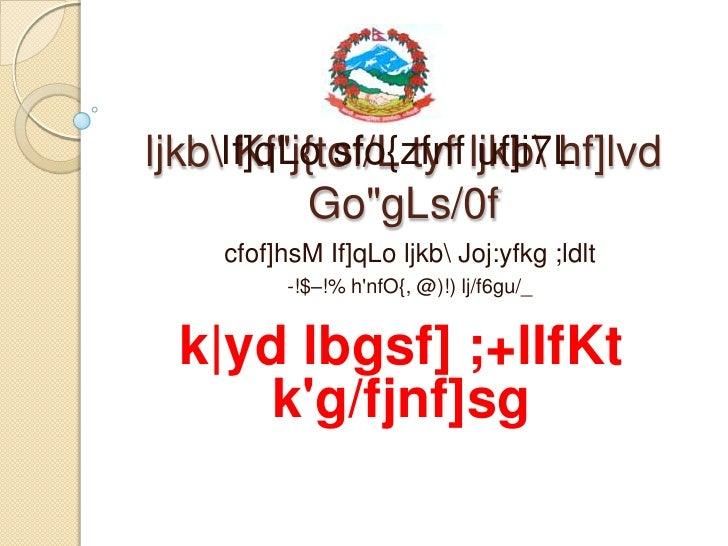 """If]qLo sfo{zfnf uf]i7L<br />ljkb Kf""""j{tof/L tyfljkb hf]lvdGo""""gLs/0f <br />cfof]hsM If]qLo ljkb Joj:yfkg ;ldlt<br />-!$–!% ..."""