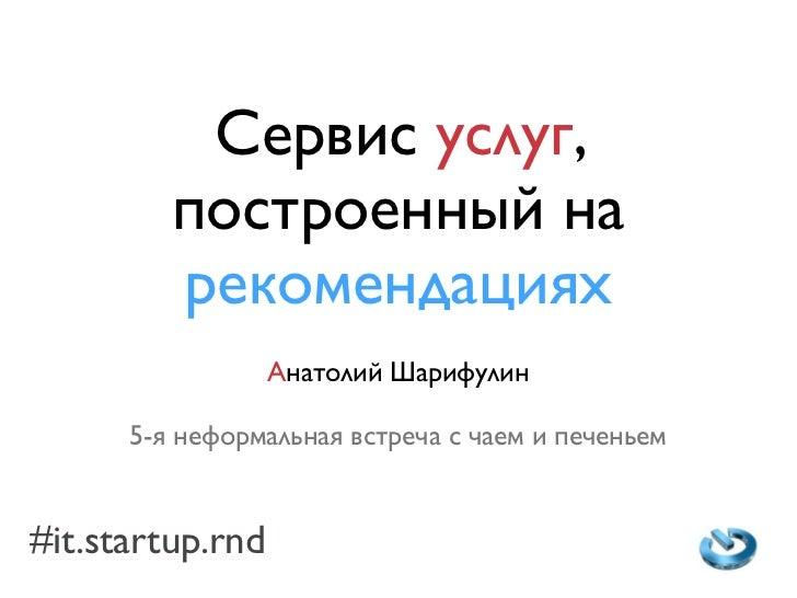 Сервис услуг,         построенный на         рекомендациях                  Анатолий Шарифулин      5-я неформальная встре...