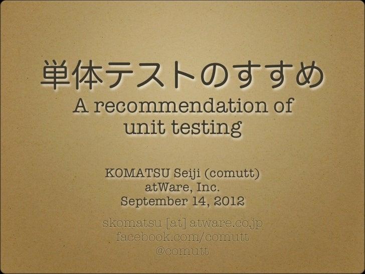 はこだてIKA 第4回勉強会 単体テスト