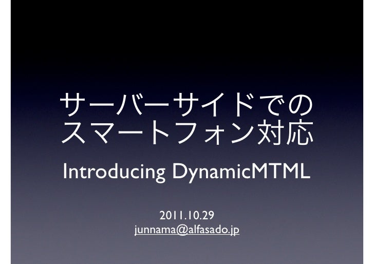 Introducing DynamicMTML           2011.10.29      junnama@alfasado.jp