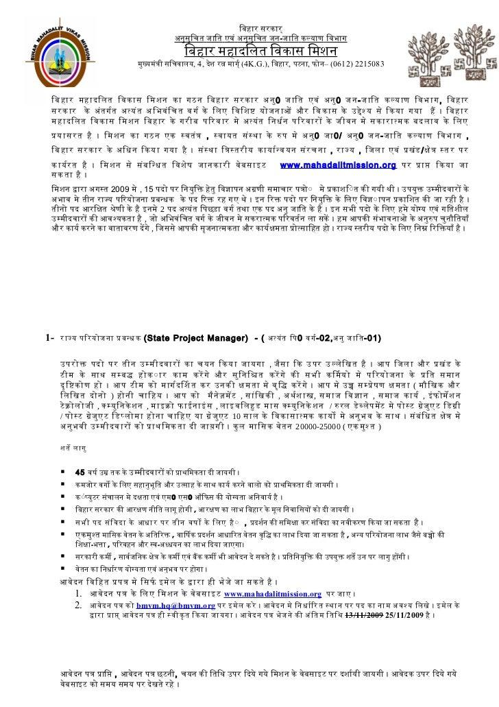 Recruitment for-spm-02-ebc,01-sc-hi old advertisment