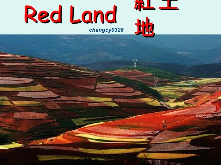 Red Land changcy0326   紅土地