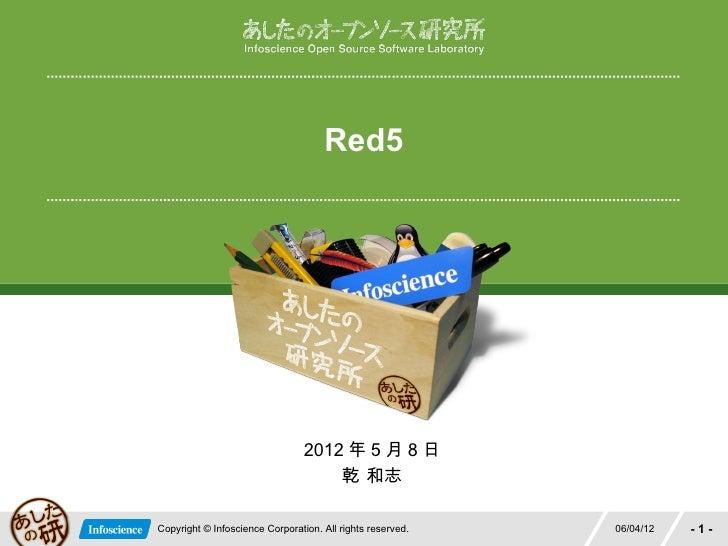Red5                                 2012 年 5 月 8 日                                     乾 和志Copyright © Infoscience Corpor...
