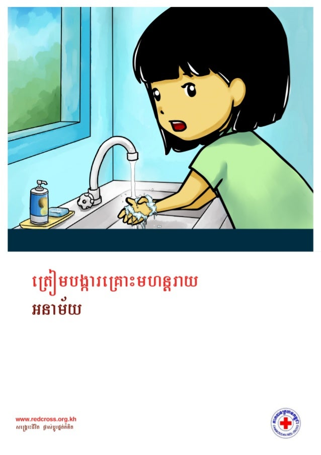 Redcross comic cover_hygiene