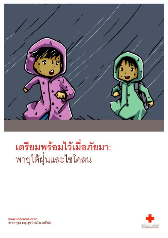 Redcross comic cyclone_thai