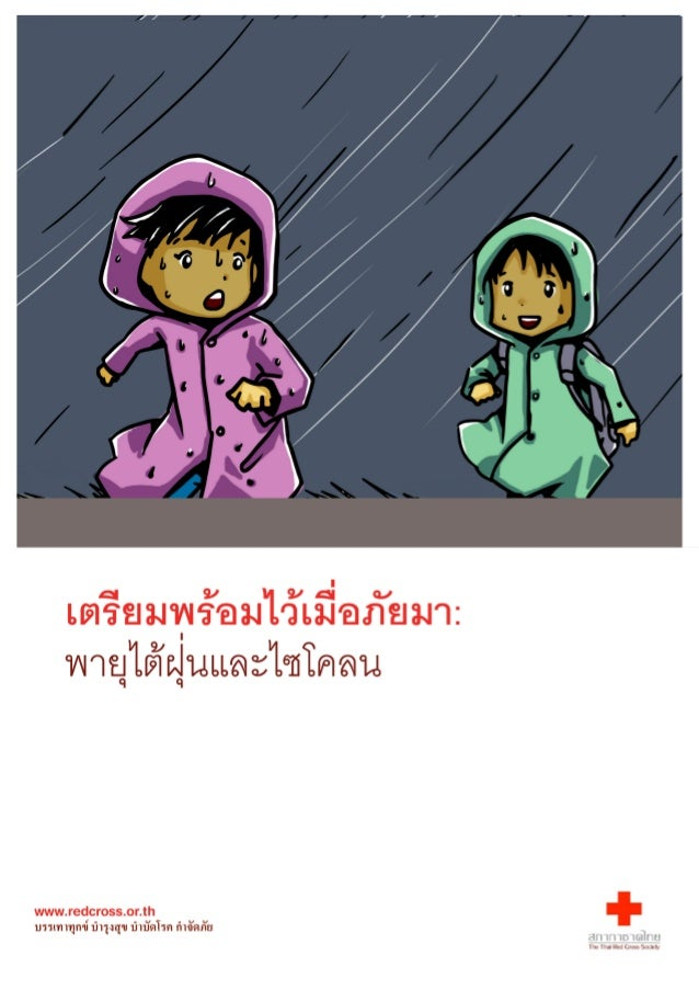Redcross comic cyclone_thai