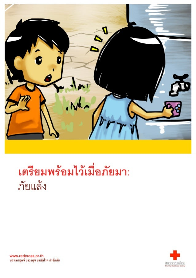 Redcross comic drought_thai