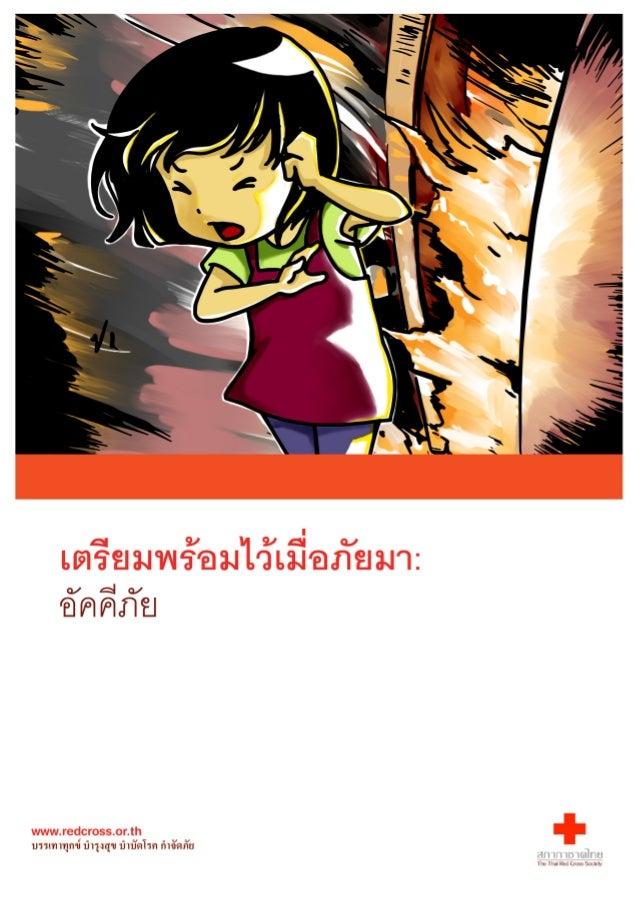 Redcross comic fire_thai