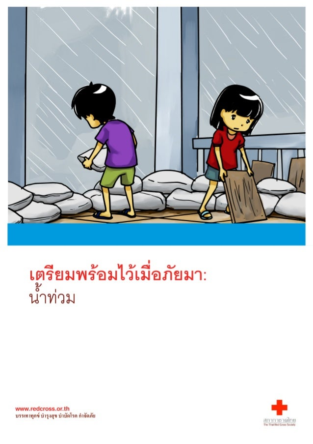Redcross comic flood_thai