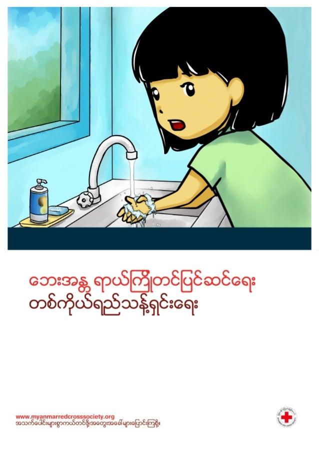 Redcross comic hygiene_myanmar
