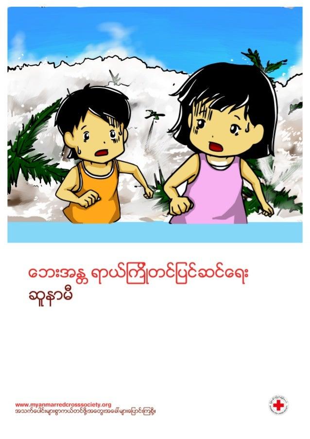 Redcross comic tsunami_myanmar