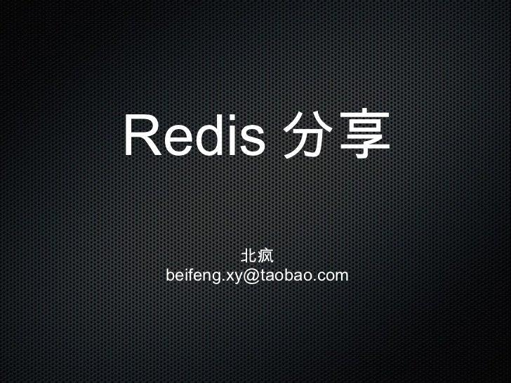 Redis 分享 北疯 [email_address]