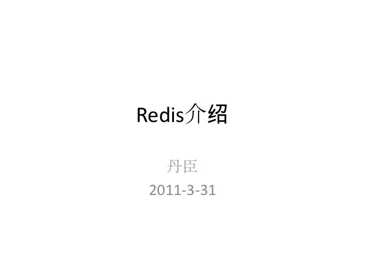 Redis介绍<br />丹臣<br />2011-3-31<br />