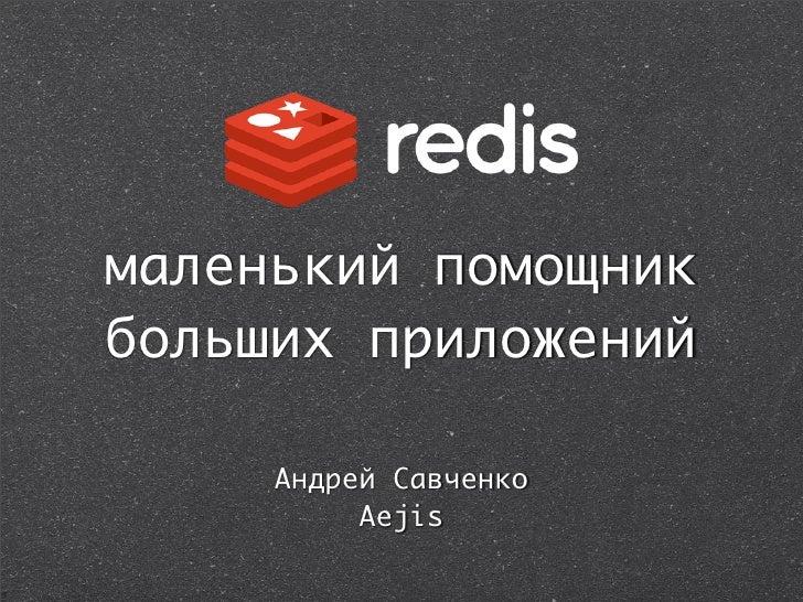 маленький помощникбольших приложений     Андрей Савченко          Aejis